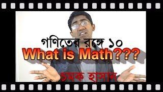 Goniter Ronge গণিতের রঙ্গে - ১০ - নিঃস্বার্থ গণিত What is Math!