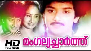 Mangalya Charthu |  Malayalam full movie | Sree Movies