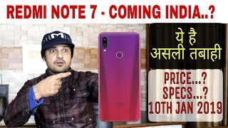 Redmi Note 7 Ye Hai Asli Tabaahi ,Price, Specifications, launch date in India?