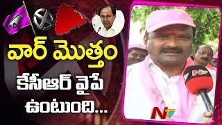 TRS Candidate Alla Venkateshwar Reddy Door to Door Campaign in Devarkadra | NTV