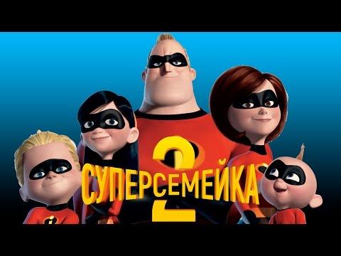 Суперсемейка 2 [Обзор] / [Трейлер на русском]