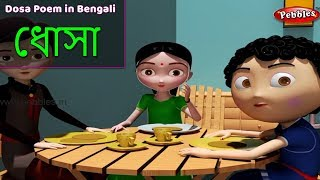 Dosa Song in Bengali | Bengali Rhymes For Children | Baby Rhymes Bengali | Bangla Kids Songs