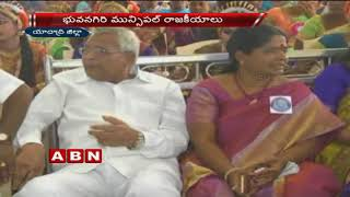 TRS Camp Politics for Bhuvanagiri Municipal elections