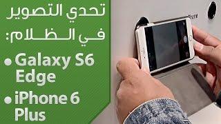 تحدي التصوير في الظلام: جالكسي S6 ايدج ضد أيفون 6 بلس
