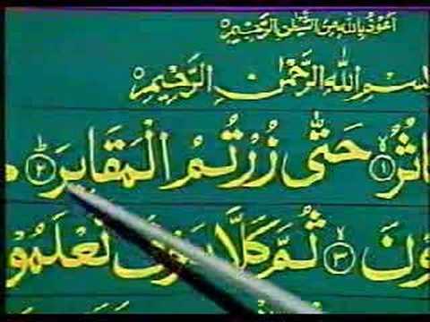 Learn Quran in Urdu 31 of 64