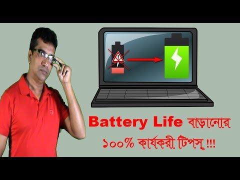 Basic Tips to Improve Battery Life on Windows 10 laptop