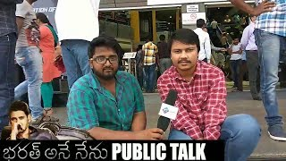 Bharat ane Nenu Movie public talk | Bharat ane Nenu Movie Public Response | Mahesh Babu |