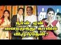நான் ஏன் வைரமுத்து காலில் விழுந்தேன்? | Why i invite vairamuthu : Chinmayi | Sexual harrasment thumbnail