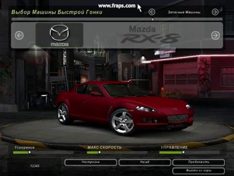 NFS underground 2 all cars