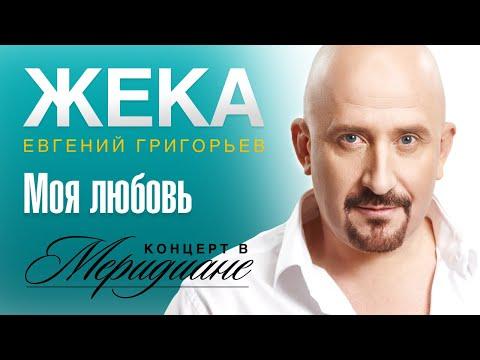 Песни жеки григорьева новые 20132014 г скачать
