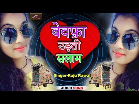 Raju Rawal का धूम मचाने वाला New Love Mix Song - Bewafa Udti Salam - New Rajasthani Dj Song 2018