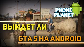 ВЫЙДЕТ ЛИ GTA 5 НА ANDROID - МНЕНИЕ PHONE PLANET