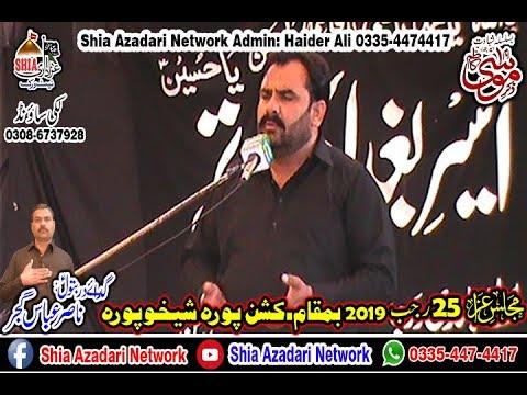 Zakir Muhammad Hussain Shah   25 rajab 2019   Kishan Pura Sheikhpura