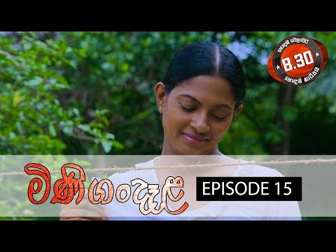 Minigandala Sirasa TV 29th  June 2018 Ep 15 HD