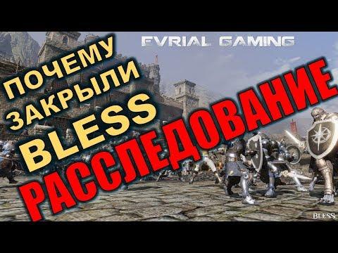 ПОЧЕМУ Закрыли Bless РАССЛЕДОВАНИЕ Во Что Поиграть ТОП MMORPG