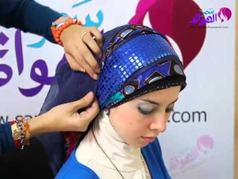 سمر الهوانم .. طريقة لفة حجاب سواريه بالساتان الملون