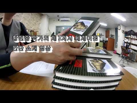 황현중 전북 무주우체국장 산문집 딴짓 여로 소개 영상