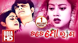 TATE MO RANA // Full Odia HD Movie // Sidhant, Barsha, Mihir & Bijaya