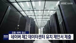 강릉·태백·정선, 데이터센터 유치 제안