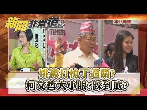 台灣-新聞非常道-20181009 姚被打槍丁過關?柯文哲大小眼?踩到底?