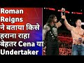 Roman Reigns Latest Interview With Times Of India (wwe hindi) thumbnail