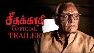 Seethakathi Official Trailer!   Vijay Sethupathi   Reaction   TK