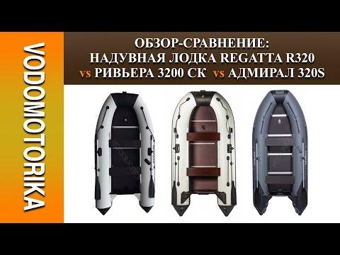 сравнение надувные лодки пвх