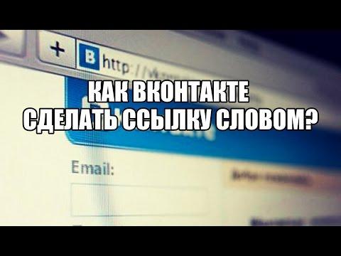 Как сделать вконтакте ссылку вконтакте словом на группу