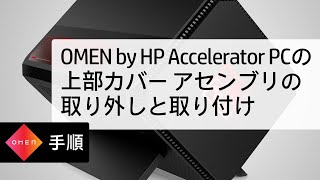 OMEN by HP Accelerator PCの上部カバー アセンブリの取り外しと取り付け