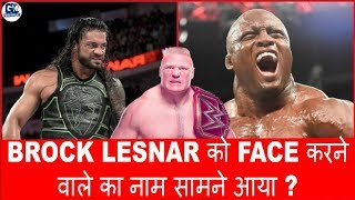 Which Superstar Will Face Brock Lesnar on SS 2018 | Brock Interrupt Roman & Lashley Raw 23/07/2018