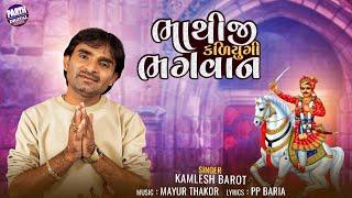 download lagu Kamlesh Barot Gujarati Song 2017  Non Stop Gujarati gratis