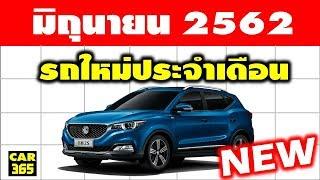 รถยนต์ใหม่เตรียมขายในไทย เดือน มิถุนายน 2562
