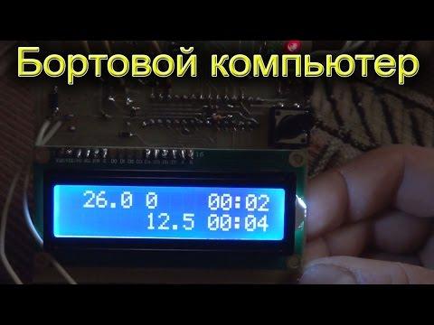 Бортового компьютера своими руками