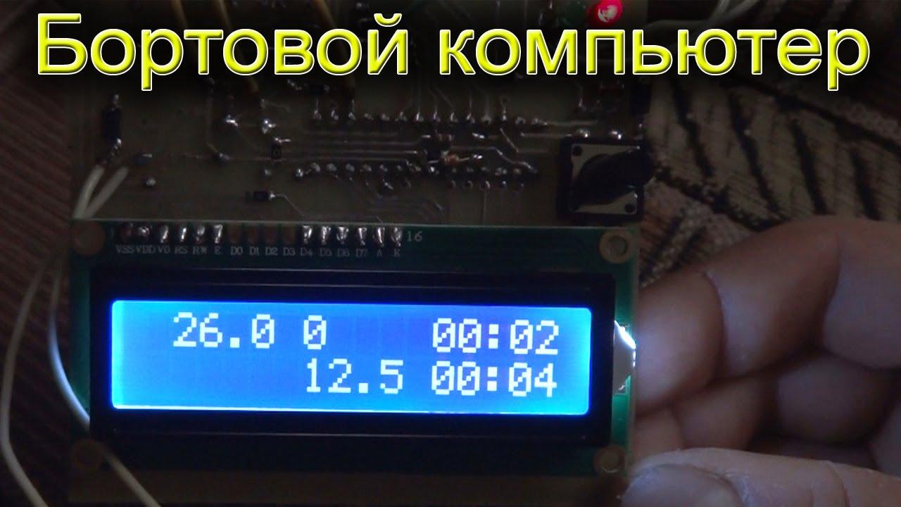 Собрать бортовой компьютер своими руками