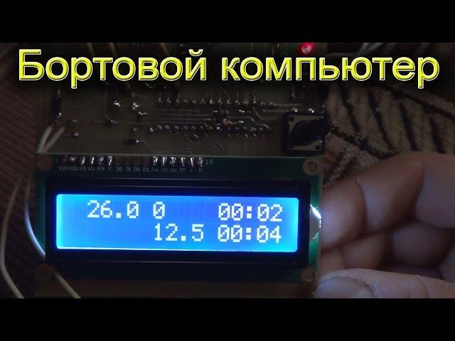 Бортовой компьютер своими руками на авто 69