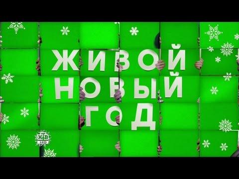 NYUSHA - Кабы не было зимы, Живой новый год, 31.12.16