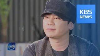 K-POP DRUG SCANDAL / KBS뉴스(News)