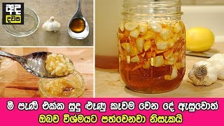Eating garlic with honey in the morning