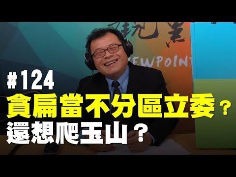 電廣-揮文看社會-20191120 貪扁當不分區立委?還想爬玉山?
