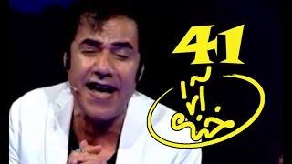 Khanda Araa Comedy Show With Zalmai Araa - Ep.41                  خنده آرا