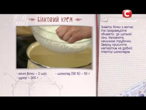 Рецепт приготовления белкового крема в домашних условиях