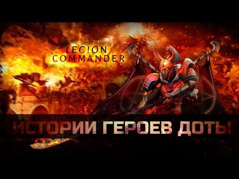История Dota 2: Legion Commander. Тресдин, Легион командер