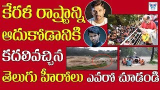 Tollywood Heroes Support For Kerala Floods || Donate for Kerala | Latest News and Updates | Myra Media