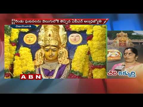 ABN Effect   Durga temple trust board suspends Surya Latha over missing saree