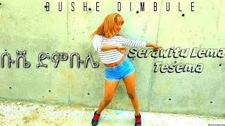 Serawitu Lema Tesema - Bushe Dimbule | ቡሼ ድምቡሌ - New Ethiopian Music 2016 (Official Video)