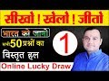 BHARAT KO JAANO | TEST #1 | Detailed Solution And Online Live...