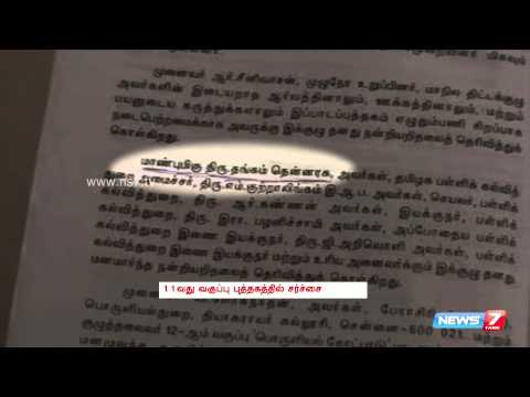 Tamil Nadu to recall textbooks after finding Karunanidhi's name | Tamil Nadu | News7 Tamil
