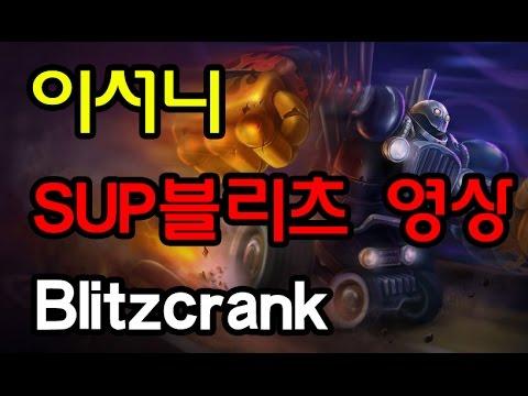 [ZBK 이서니] #4화 활기찬 랭겜 서폿 블리츠 플레이 영상 / Blitzcrank