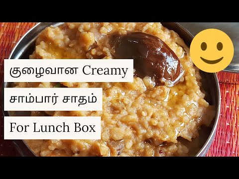 Creamy Sambar rice for Lunch| Tips & Tricks | Lunch Box Packing