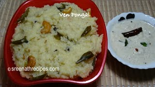 Ven Pongal - Festival Recipe - How to make Ven Pongal
